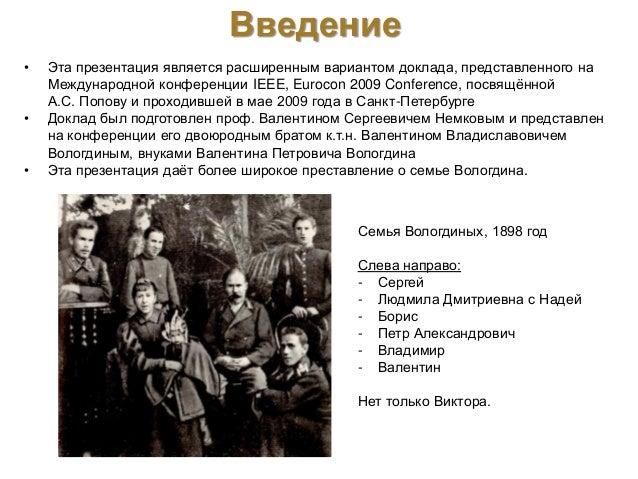 Роль професора В.П. Вологодина и его школы Slide 2