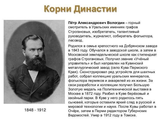 Роль професора В.П. Вологодина и его школы Slide 3