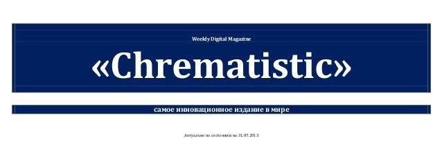 Weekly Digital Magazine «Chrematistic» самое инновационное издание в мире Актуально по состоянию на 31.07.2013