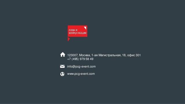 123007, Москва, 1-ая Магистральная, 18, офис 301 +7 (495) 979 58 49 info@pcg-event.com www.pcg-event.com