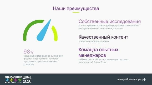 www.рабочие-кадры.рф Качественный контент и высокий уровень сервиса 98% наших клиентов высоко оценивают формат мероприятий...