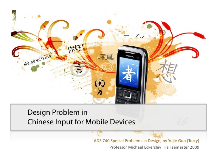 Design Problem in Chinese Input for Mobile Devices                     ADS740SpecialProblemsinDesign,byYujieGuo(T...