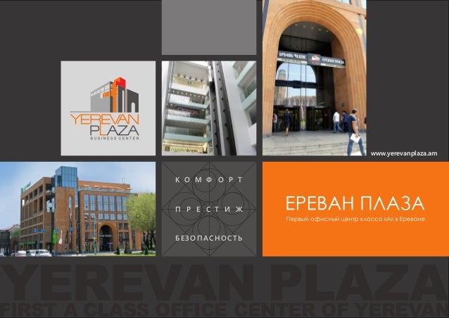 К О М Ф О Р Т П Р Е С Т И Ж БЕЗОПАСНОСТЬ YEREVAN PLAZA www.yerevanplaza.am FIRST A CLASS OFFICE CENTER OF YEREVAN