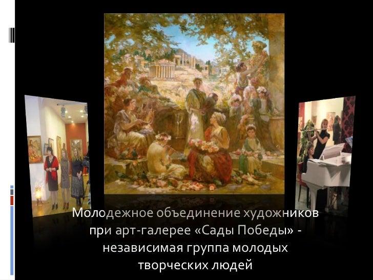 Presentation_Youth unit of artists_Odessa_rus