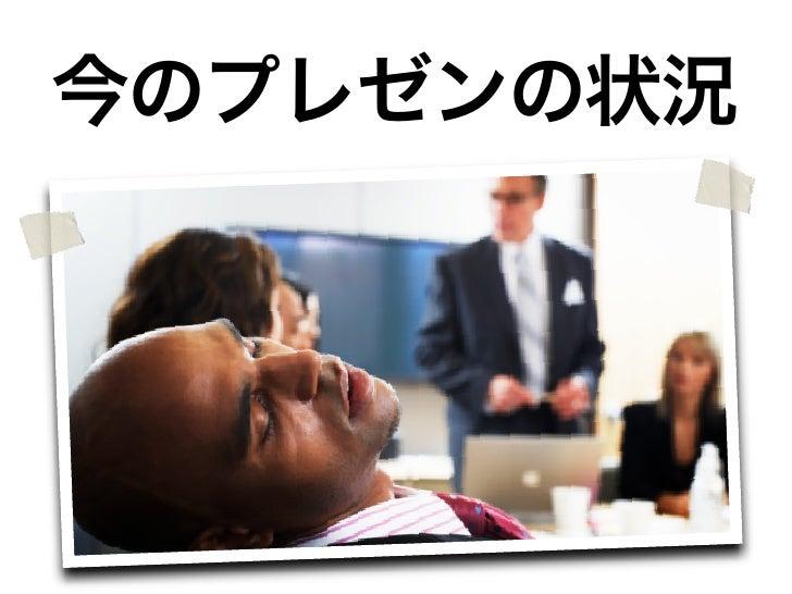 プレゼンテーションZEN Slide 1