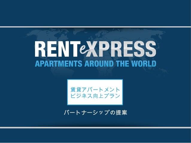 賃貸アパートメント ビジネス向上プランパートナーシップの提案