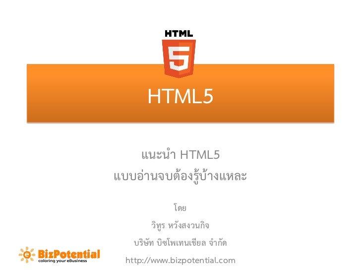 HTML5    แนะนำ HTML5แบบอ่ำนจบต้องรู้บ้ำงแหละ                 โดย          วิทูร หวังสงวนกิจ    บริษัท บิซโพเทนเชียล จำกัด ...