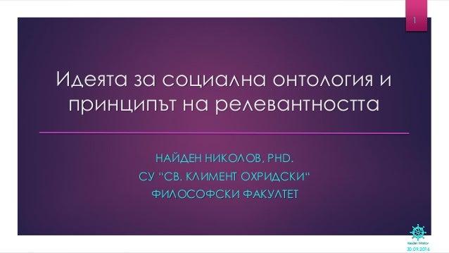 """30.09.2016 Идеята за социална онтология и принципът на релевантността НАЙДЕН НИКОЛОВ, PHD. СУ """"СВ. КЛИМЕНТ ОХРИДСКИ"""" ФИЛОС..."""
