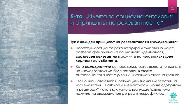 30.09.2016 Тук е валиден принципът на релевантност в изследванията:  Необходимост да се реконструира и емаптично да се ра...