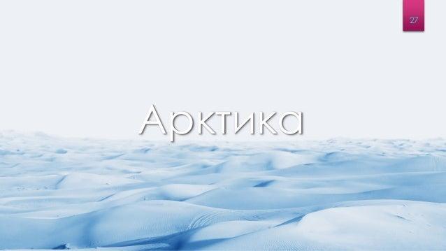 30.09.2016 Арктика 27