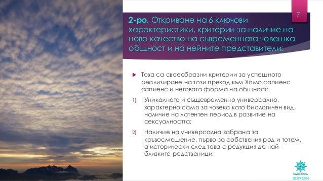 30.09.2016 2-ро. Откриване на 6 ключови характеристики, критерии за наличие на ново качество на съвременната човешка общно...