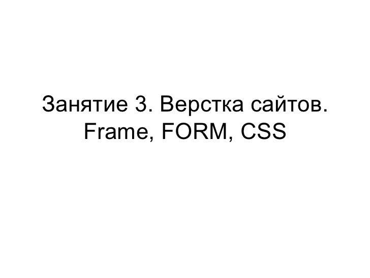 Занятие 3. Верстка сайтов.   Frame, FORM, CSS