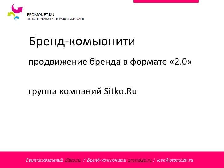 Бренд-комьюнити продвижение бренда в формате «2.0» группа компаний  Sitko.Ru
