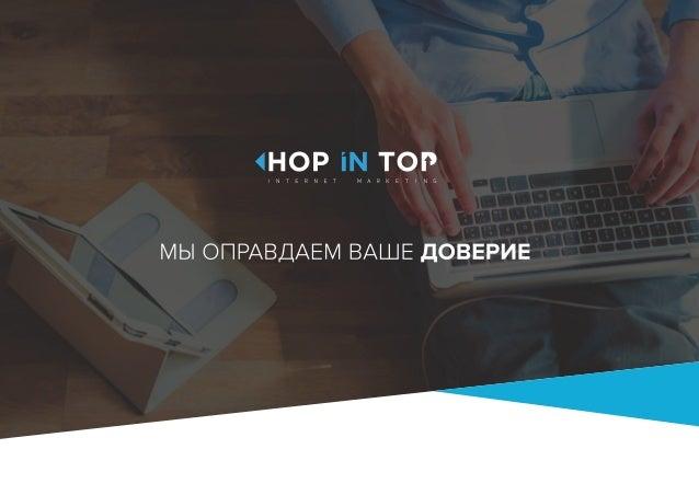 Поисковая оптимизация сайтов (SEO)