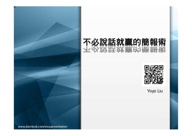 www.facebook.com/easypresentation Yoyo Liu