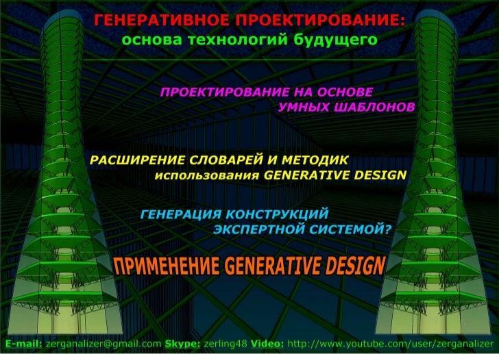 Сергей Кравченко -- порождающее проектирование