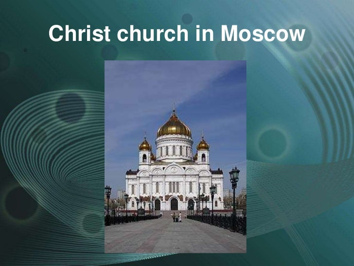 Christ church in Moscow