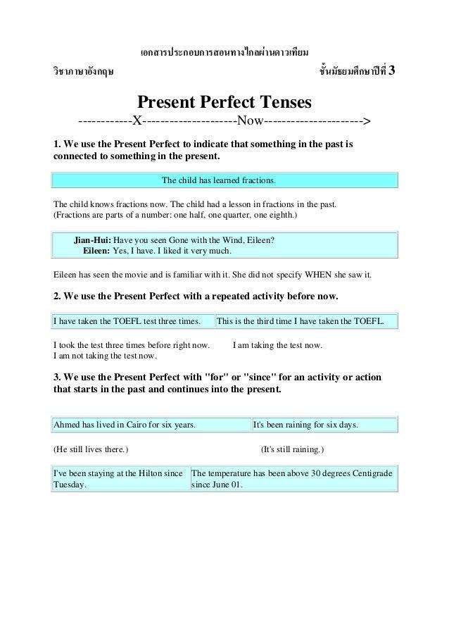 เอกสารประกอบการสอนทางไกลผานดาวเทียม วิชาภาษาอังกฤษ  ชั้นมัธยมศึกษาปที่ 3  Present Perfect Tenses ------------X----------...