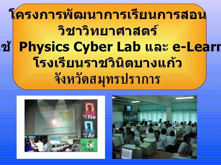 Presentphysiccyberlab1