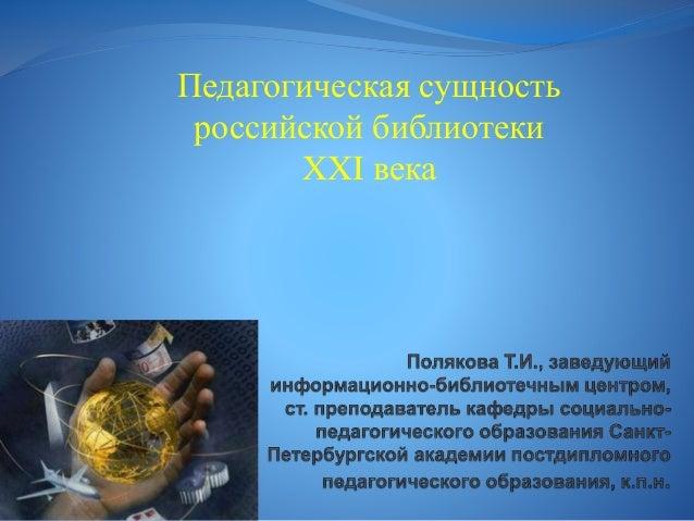 Педагогическая сущность российской библиотеки XXI века