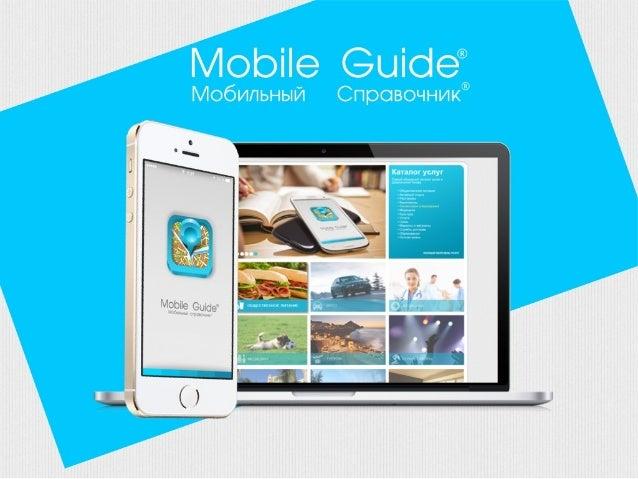 Mobile Guide ru