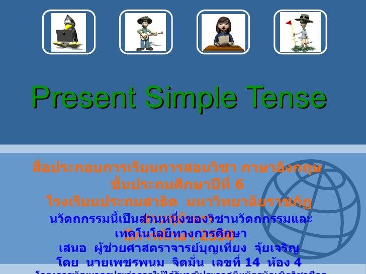 Present Simple Tense สื่อประกอบการเรียนการสอนวิชา ภาษาอังกฤษ  ชั้นประถมศึกษาปีที่  6  โรงเรียนประถมสาธิต  มหาวิทยาลัยราชภั...