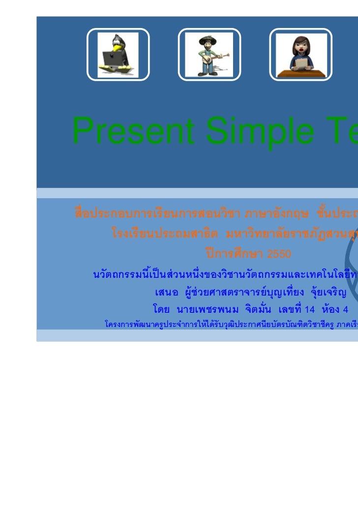 Present Simple Tenseสือประกอบการเรี ยนการสอนวิชา ภาษาอังกฤษ ชันประถมศึกษาปี ที 6      โรงเรี ยนประถมสาธิต มหาวิทยาลัยราชภั...