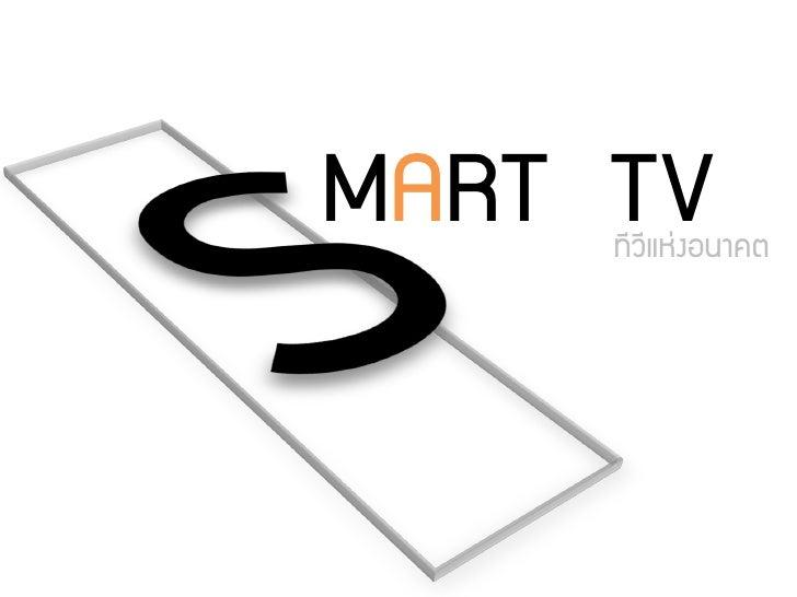 MART TV     ทีวีแห่งอนาคต
