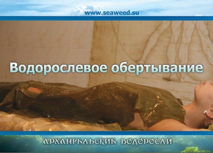 Презентация водорослевого обертывания в салоне «Софья»