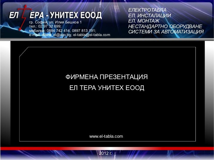 ЕЛЕКТРОТАБЛА                                                     ЕЛ. ИНСТАЛАЦИИгр. София, ул. Илия Бешков 1               ...