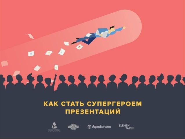 Дизайн презентации Алексей Иванов Июль 2014 @ DI Telegraph