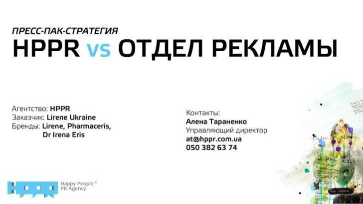Press pack strategy lirene n#1 rus