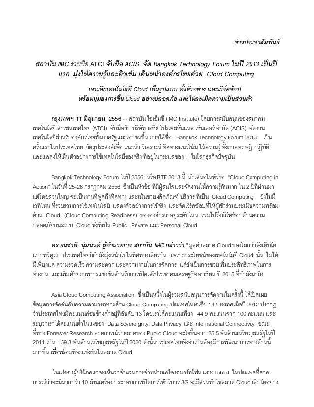 ข่าวประชาสัมพันธ์สถาบัน IMC ร่วมมือ ATCI จับมือ ACIS จัด Bangkok Technology Forum ในปี 2013 เป็นปีแรก มุ่งให้ความรู้และติว...