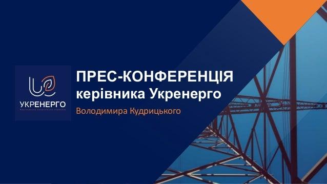ПРЕС-КОНФЕРЕНЦІЯ керівника Укренерго Володимира Кудрицького
