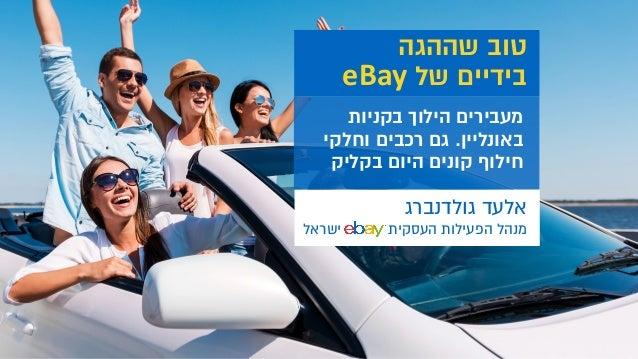 גולדנברג אלעד ישראל העסקית הפעילות מנהל שההגה טוב eBay של בידיים בקניות הילוך מעבירים וחלקי ר...