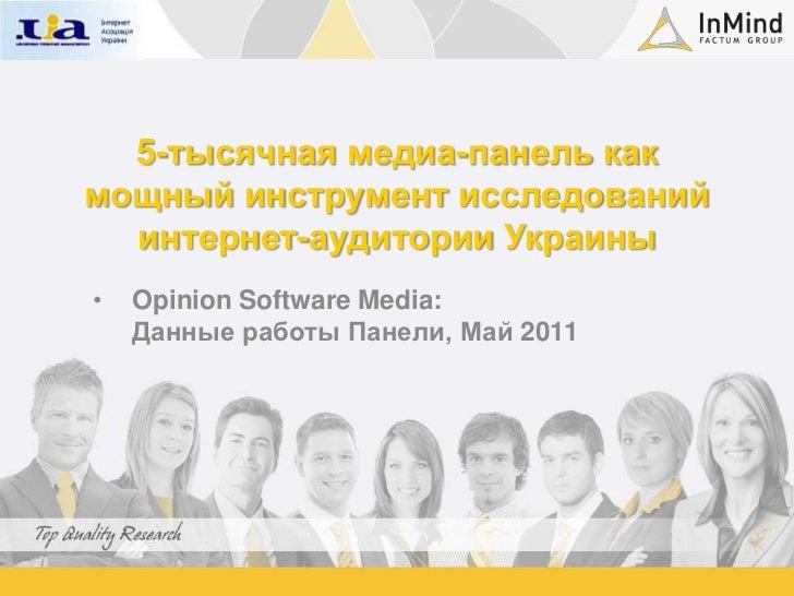 5-тысячная медиа-панель как мощный инструмент исследований интернет-аудитории Украины<br /><ul><li>Opinion Software Media:...