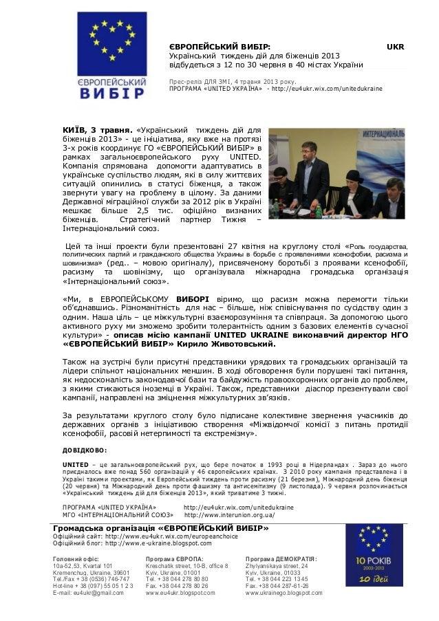 Громадська організація «ЄВРОПЕЙСЬКИЙ ВИБІР»Офіційний сайт: http://www.eu4ukr.wix.com/europeanchoiceОфіційний блог: http://...