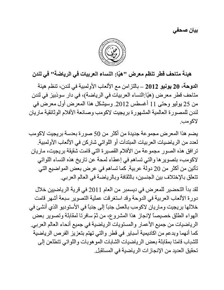 Hey Press To Peel Away Patch Promises Professional Eye: Arab Women In Sports (Arabic) بيان