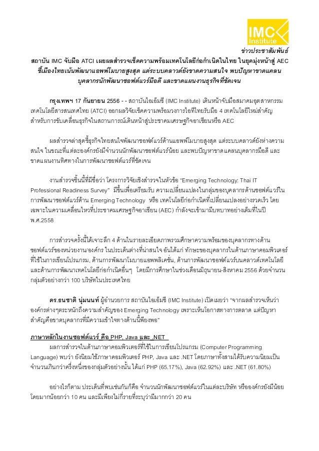 ข่าวประชาสัมพันธ์ สถาบัน IMC จับมือ ATCI เผยผลสำรวจเช็คความพร้อมเทคโนโลยีก่อกำเนิดในไทย ในยุคมุ่งหน้าสู่ AEC ชี้เมืองไทยเน...