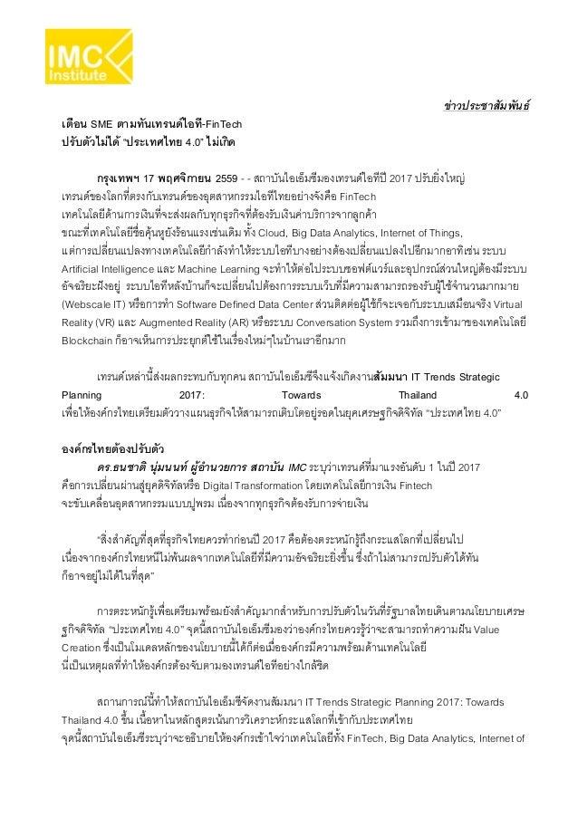 """ข่าวประชาสัมพันธ์ เตือน SME ตามทันเทรนด์ไอที-FinTech ปรับตัวไม่ได้ """"ประเทศไทย 4.0"""" ไม่เกิด กรุงเทพฯ 17 พฤศจิกายน 2559 - - ..."""