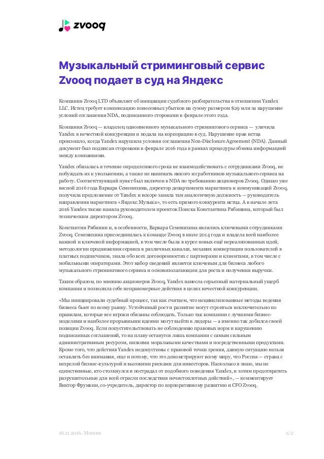Музыкальный стриминговый сервис Zvooq подает в суд на Яндекс Компания Zvooq LTD объявляет об инициации судебного разбирате...