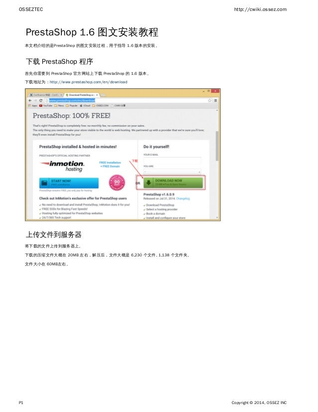 OSSEZTEC http://cwiki.ossez.com P1 Copyright © 2014, OSSEZ INC PrestaShop 1.6 图文安装教程 本文档介绍的是PrestaShop 的图文安装过程,用于指导 1.6 版本...