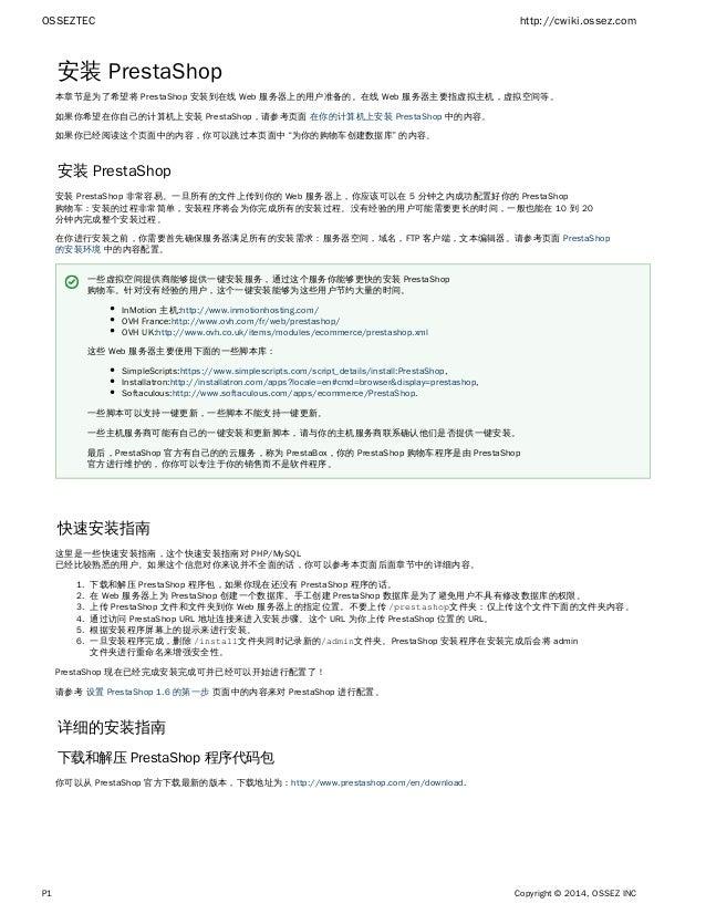 OSSEZTEC http://cwiki.ossez.com P1 Copyright © 2014, OSSEZ INC 1. 2. 3. 4. 5. 6. 安装 PrestaShop 本章节是为了希望将 PrestaShop 安装到在线 ...