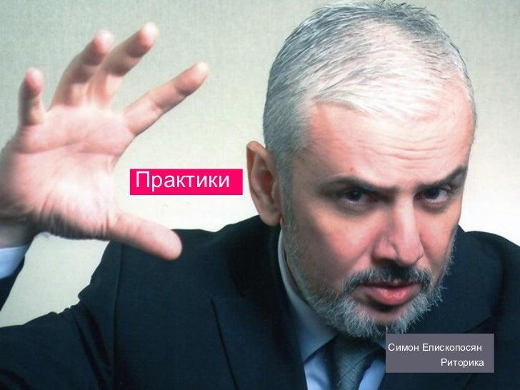 Практики           Симон Епископосян                    Риторика