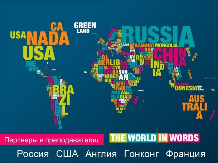 Партнеры и преподаватели:   Россия США Англия Гонконг Франция
