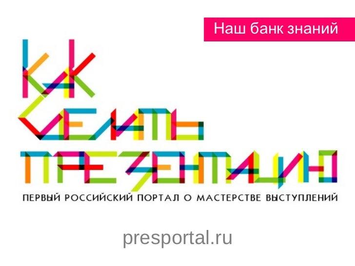 Наш банк знаний           Наш банк знанийpresportal.ru