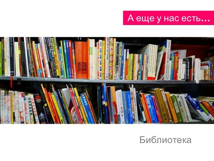 А еще у нас есть…  Библиотека