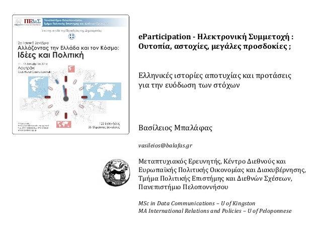 eParticipation - Ηλεκτρονική Συμμετοχή : Ουτοπία, αστοχίες, μεγάλες προσδοκίες ; Ελληνικές ιστορίες αποτυχίας και προτάσει...