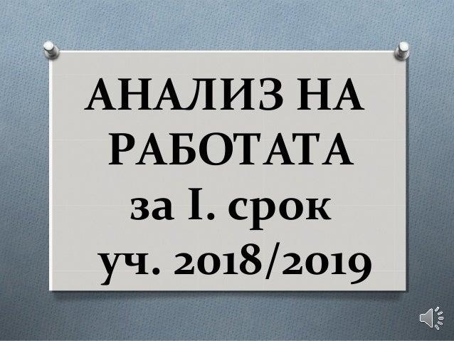 АНАЛИЗ НА РАБОТАТА за І. срок уч. 2018/2019
