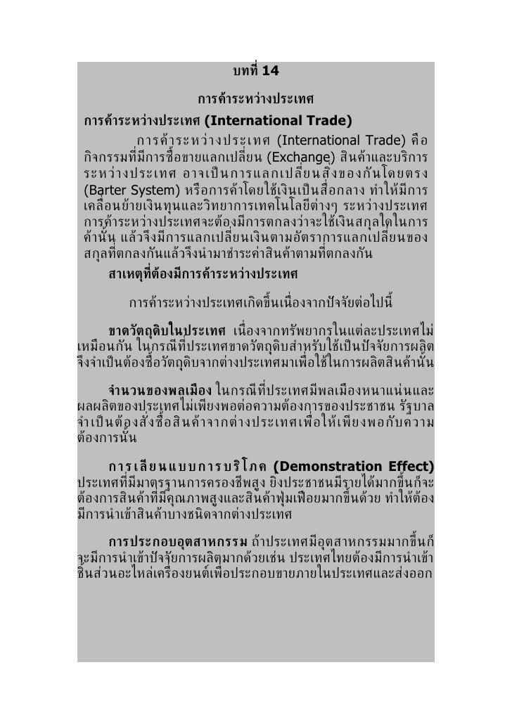 บทท่ี 14                            การค้าระหว่างประเทศ  การค้าระหว่างประเทศ (International Trade)                การค้ า ...